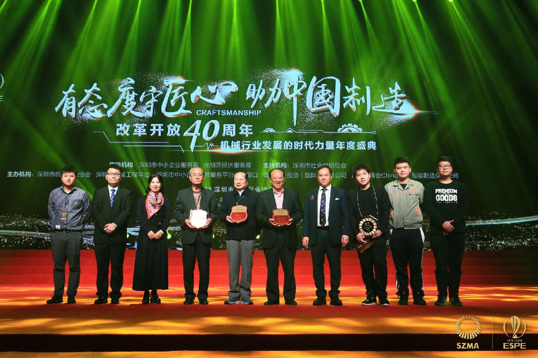 有态度守匠心,助力中国制造——深圳市机械行业协会2018会员大会暨改革开放40周年机械行业发展的时代力量年度盛典