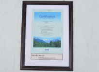爱普生-化学物质品质保证认定证书