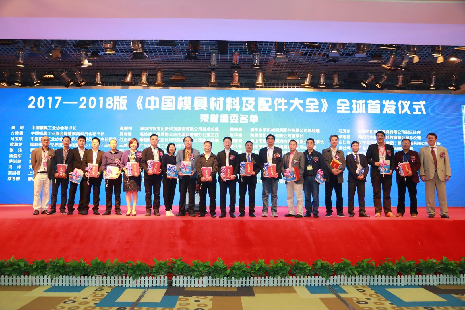 第八届『伯钢联』全球模具材料及配件应用交流大会