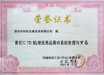 和胜荣誉证书
