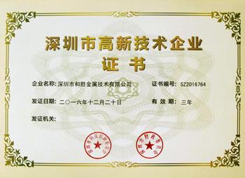 和胜深圳市高新技术企业证书