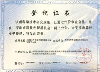 和胜科研登记证书