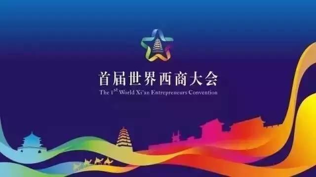 首届西商大会在西安举办