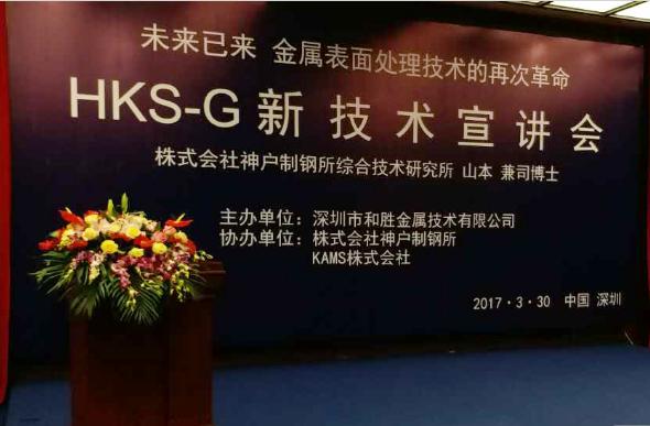 末来已来 金属表面处理的再次革命 HKS-G技术宣讲会圆满成功